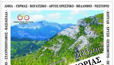 Brevet Καστοριάς - Βίντεο εκδήλωσης