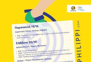 """Αναλυτικό Πρόγραμμα 1ο Διεθνές """"Brevet Philippi"""" - Δελτίο τύπου"""