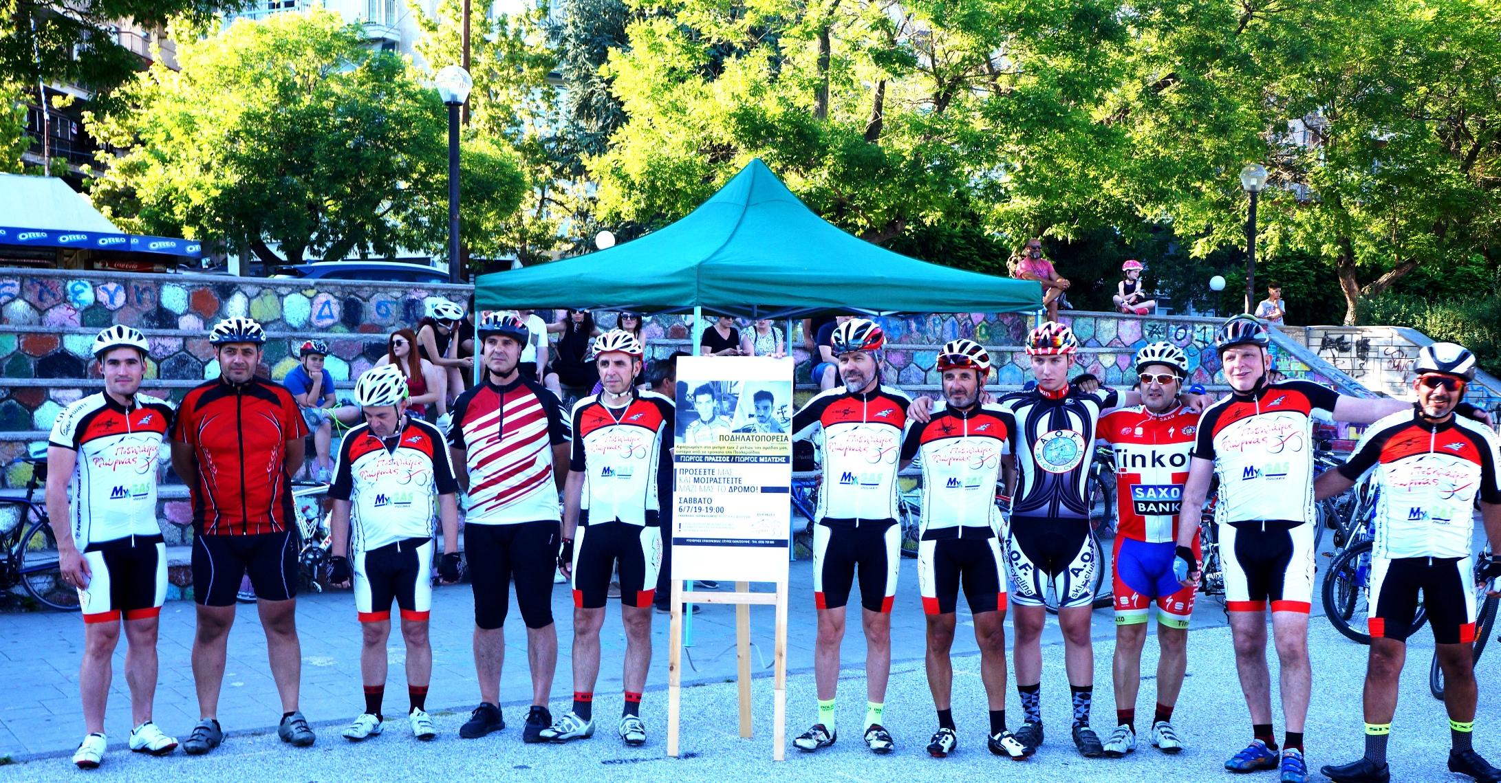 Φλώρινα - Ποδηλατοπορεία Γιώργος Πράσσος - Γιώργος Μίλτσης