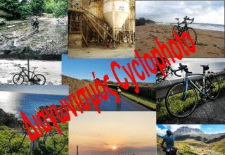Διαγωνισμός Cyclophoto 2020
